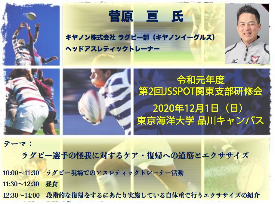 関東支部研修会開催のイメージ